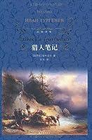 猎人笔记(新版)/经典译林