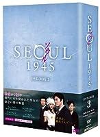 ソウル1945 DVD-BOX3