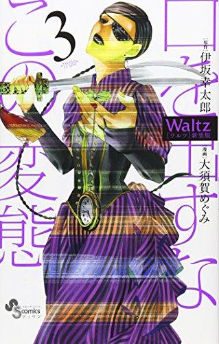 Waltz新装版 (3) (ゲッサン少年サンデーコミックス)