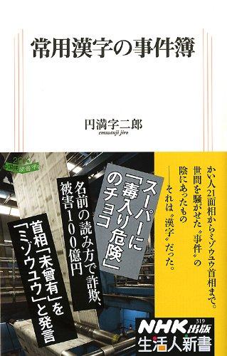 常用漢字の事件簿 (生活人新書)の詳細を見る