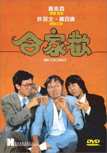 ミスター・ココナッツ デジタル・リマスター版 [DVD]