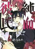 純血+彼氏(3) (ARIAコミックス)