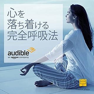 心を落ち着ける完全呼吸法                   著者:                                                                                                                                 アヤ                               ナレーター:                                                                                                                                 前川 涼子                      再生時間: 11 分     13件のカスタマーレビュー     総合評価 4.8