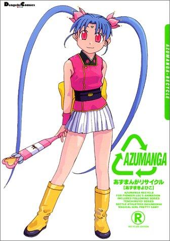 あずまんがリサイクル (Dengeki comics EX)