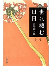 新装版 世に棲む日日 (1) (文春文庫)