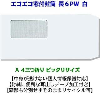 窓付き封筒A4 1/3(長6)白 テープ付透けない封筒(プライバシー保護)エコ窓(100枚)