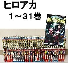 僕のヒーローアカデミア コミック 1-31巻 全31冊セット