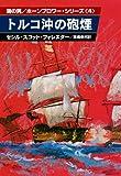 トルコ沖の砲煙 (ハヤカワ文庫 NV 70 海の男ホーンブロワー・シリーズ 4)