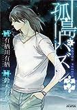 孤島パズル 3 (マッグガーデンコミック avarusシリーズ)