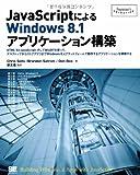 JavaScriptによるWindows 8.1アプリケーション構築 (Programmer's SELECTION)