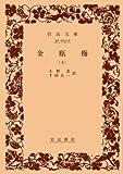 金瓶梅 10 (岩波文庫 赤 15-0)