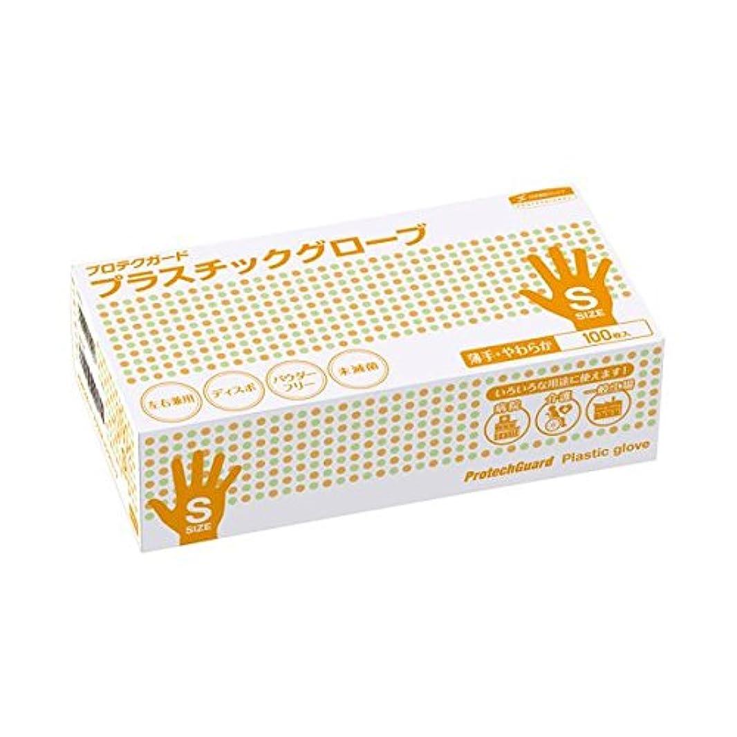靴下垂直ハンサム(業務用20セット) 日本製紙クレシア プロテクガード プラスチックグローブS