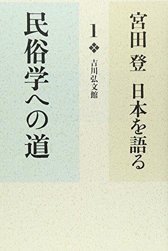 宮田登日本を語る〈1〉民俗学への道