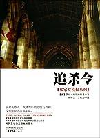 Fatwa(Chinese Edition)