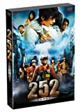 252 生存者あり[DVD]