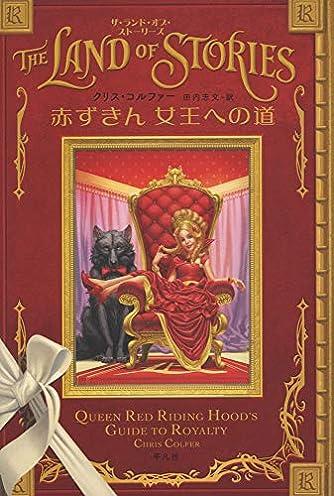 赤ずきん 女王への道 (ザ・ランド・オブ・ストーリーズ)