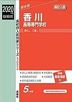 香川高等専門学校 2020年度受験用 赤本 5024 (高校別入試対策シリーズ)