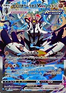ポケモンカードゲーム PK-S5R-084 れんげきウーラオスVMAX HR