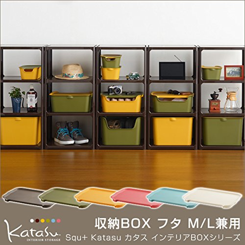 【Katasu】【フタML】 squ+ カタス 組み合わせ無限大 インテリアBOXシリーズ katasu 収納ボックス 「フタ ML用」 【サンカ】【サンイデア】【SANIDEA】10P01Feb14 ピンク