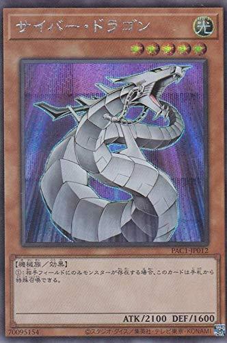 遊戯王 PAC1-JP012 サイバー・ドラゴン (日本語版 シークレットレア) PRISMATIC ART COLLECTION