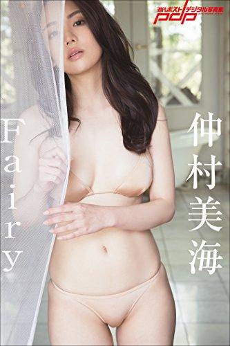 仲村美海 Fairy 週刊ポストデジタル写真集