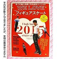 2015 羽生結弦 WE LOVEフィギュアスケート 未読