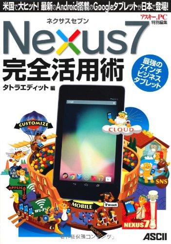 ネクサスセブン Nexus7 完全活用術 米国で大ヒット! 最新のAndroid搭載のGoogleタブレットが日本で登場!