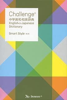 Challenge中学英和・和英辞典―Smart Style