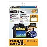 HAKUBA デジタルカメラ液晶保護フィルムMarkII Panasonic LUMIX G9 専用 DGF2-PAG9