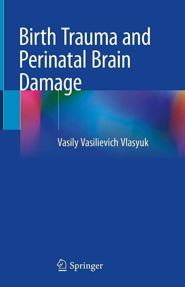 人間証人処理Birth Trauma and Perinatal Brain Damage (English Edition)
