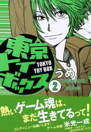東京トイボックス 2 (モーニングKC)の詳細を見る