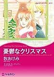 憂鬱なクリスマス (ハーレクインコミックス)