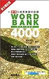 新分類記憶ワード・バンク4000