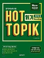 韓国語能力試験 HOT TOPIK 2 (読解)問題集 改訂版