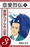 恋愛烈伝 [中] ― 齋藤なずな作品集 (3)