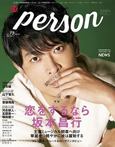 TVガイドPERSON VOL.73 (TOKYO NEWS MOOK 736号)