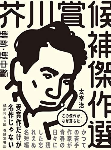 芥川賞候補傑作選 戦前・戦中編(1935-1944)の詳細を見る