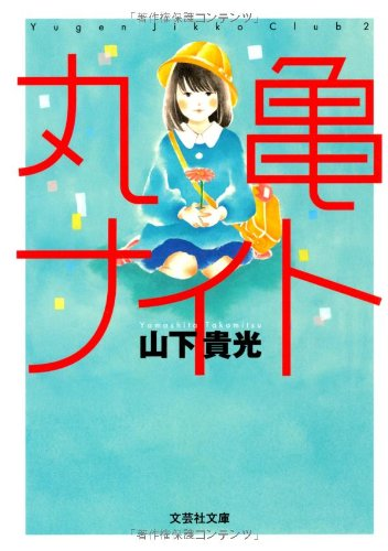 【文庫】 丸亀ナイト (文芸社文庫)