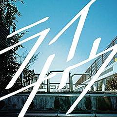 瑛人「ライナウ」の歌詞を収録したCDジャケット画像