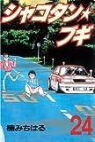 シャコタン★ブギ(24) (ヤングマガジンコミックス)
