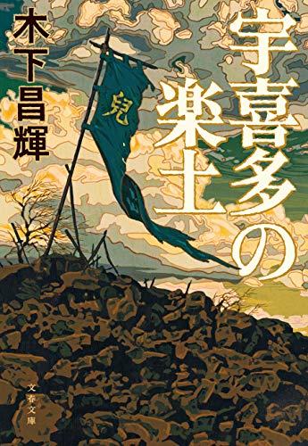宇喜多の楽土 (文春文庫)