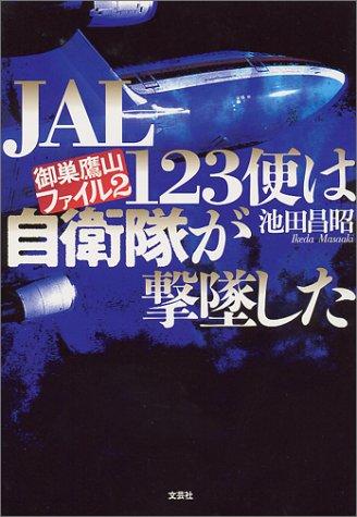 JAL123便は自衛隊が撃墜した (御巣鷹山ファイル)