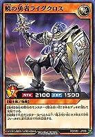 遊戯王ラッシュデュエル RD/SBD1-JP006 暁の勇者ライダクロス