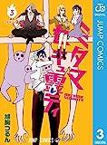 ミタマセキュ霊ティ 3 (ジャンプコミックスDIGITAL)