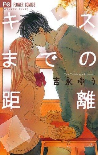 Mirror PDF: キスまでの距離 (Betsucomiフラワーコミックス)