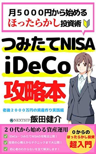 積立NISA・iDeCo攻略本:月5000円から始めるほったらかし投資術