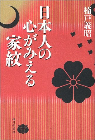 日本人の心がみえる家紋