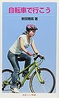 自転車で行こう (岩波ジュニア新書)