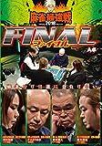 麻雀最強戦2018 ファイナル A卓[DVD]