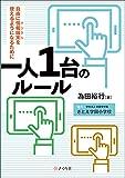 一人1台のルール: 自由に情報端末(デジタル)を使えるようになるために